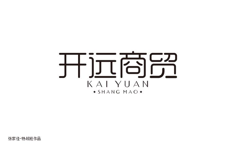 120 Inspirational Dot Tip Chinese Font Logo Design