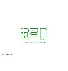 Permalink to 120 Inspirational Dot Tip Chinese Font Logo Design