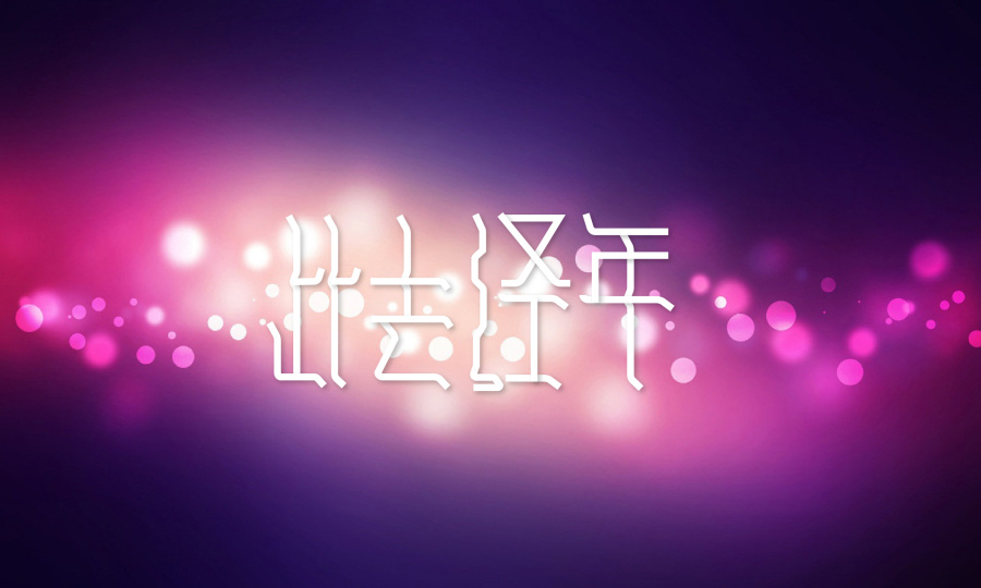 90+ Gorgeous cool Chinese font design scheme reference