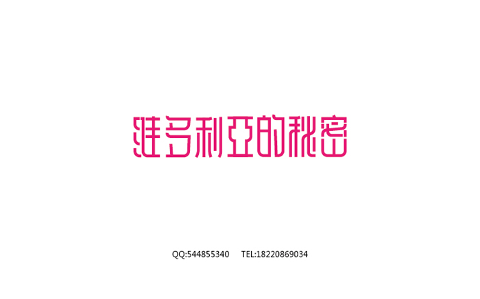 chinesefontdesign.com 2016 08 07 22 20 26 170+ Inspirational Art Chinese Font Logo Designs
