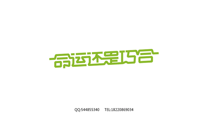 chinesefontdesign.com 2016 08 07 22 20 28 170+ Inspirational Art Chinese Font Logo Designs