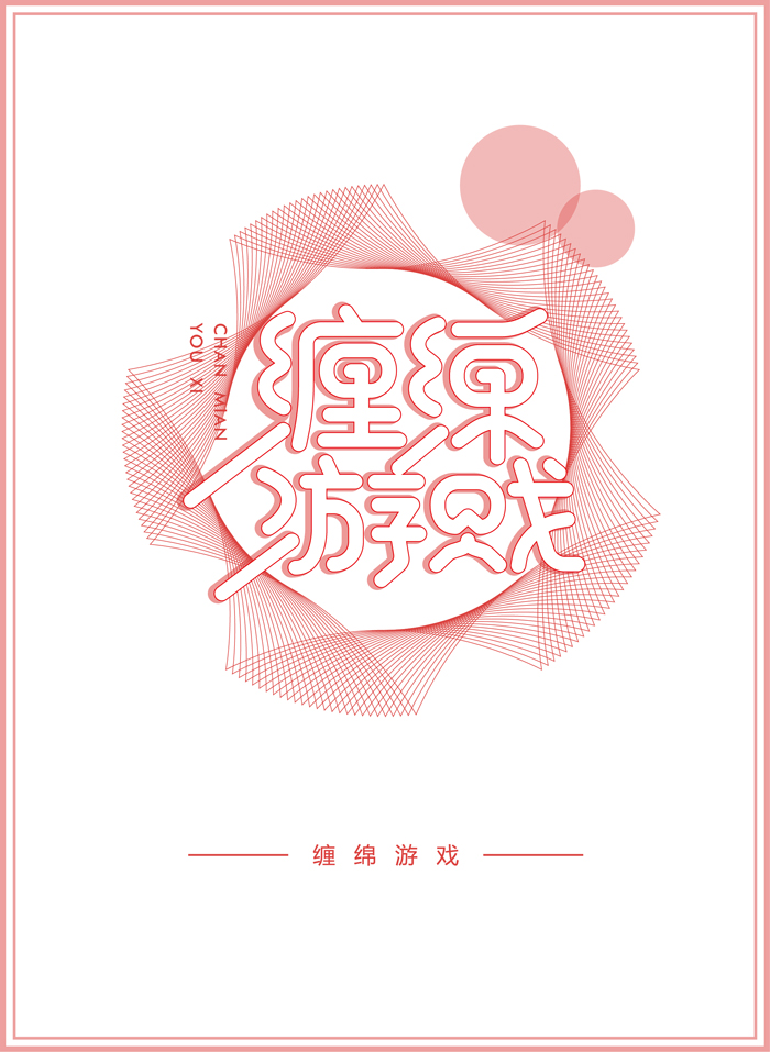 chinesefontdesign.com 2016 08 07 22 20 32 170+ Inspirational Art Chinese Font Logo Designs