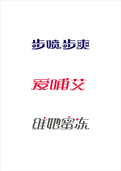 chinesefontdesign.com 2016 08 07 22 21 18 170+ Inspirational Art Chinese Font Logo Designs