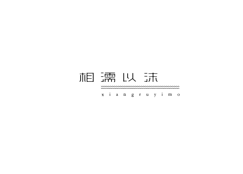 chinesefontdesign.com 2016 08 07 22 21 57 170+ Inspirational Art Chinese Font Logo Designs
