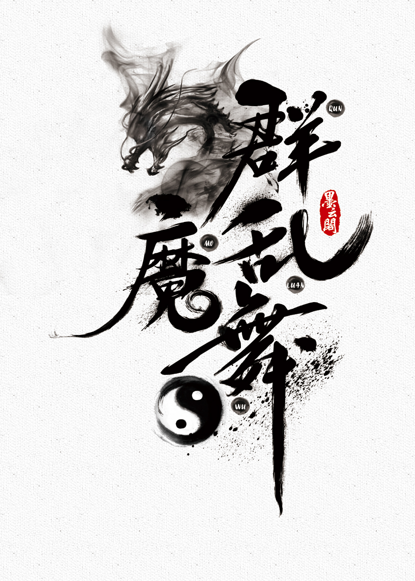chinesefontdesign.com 2016 08 07 22 24 10 170+ Inspirational Art Chinese Font Logo Designs
