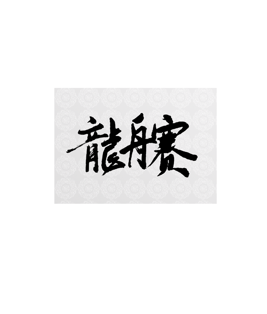 chinesefontdesign.com 2016 08 07 22 24 53 170+ Inspirational Art Chinese Font Logo Designs