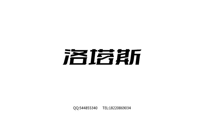 chinesefontdesign.com 2016 08 07 22 25 34 170+ Inspirational Art Chinese Font Logo Designs