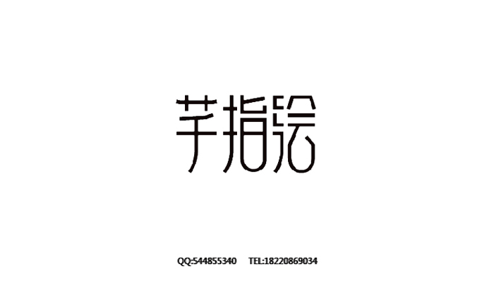 chinesefontdesign.com 2016 08 07 22 25 39 170+ Inspirational Art Chinese Font Logo Designs