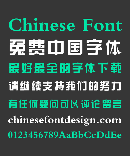 Chasing The Waves Thick Song (Ming) Typeface Chinese Font-Simplified Chinese Fonts