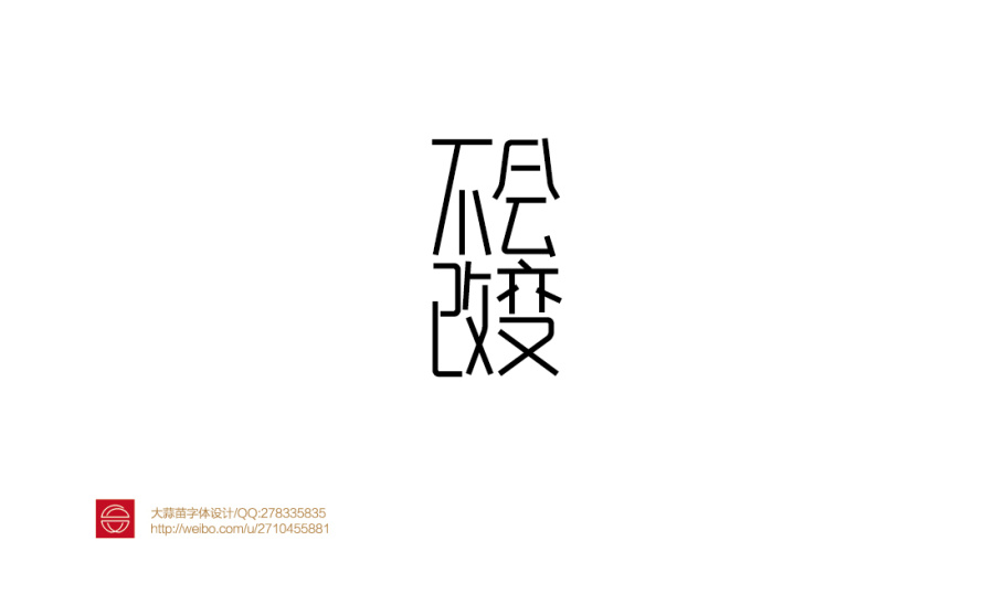 chinesefontdesign.com 2016 08 09 21 07 31 170+ Youll really enjoy Chinese font design case
