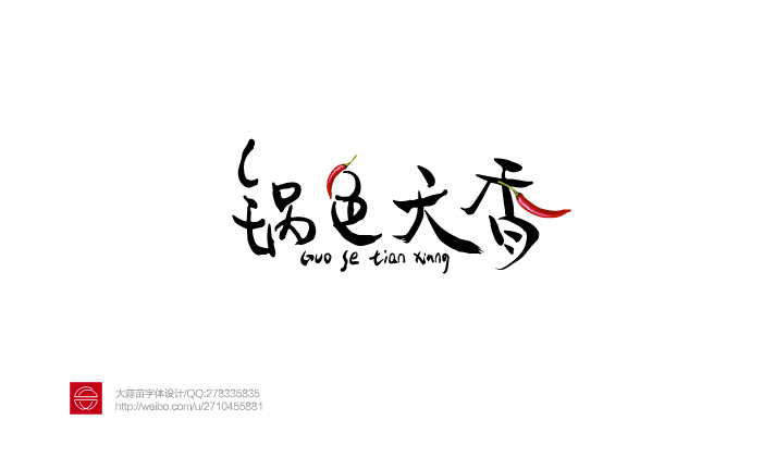 170+ You'll really enjoy Chinese font design case