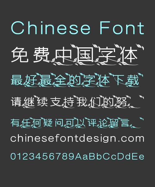 chinesefontdesign.com 2016 08 10 16 37 10 Wonderful Leaves Chinese Font Simplified Chinese Fonts Simplified Chinese Font Art Chinese Font