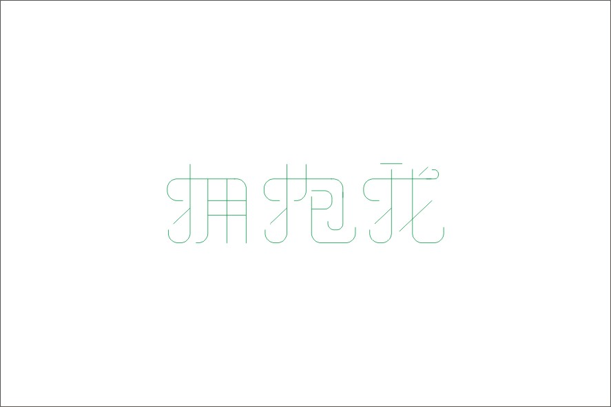 chinesefontdesign.com 2016 08 10 21 08 30 90+ Youll love these interesting Chinese font design