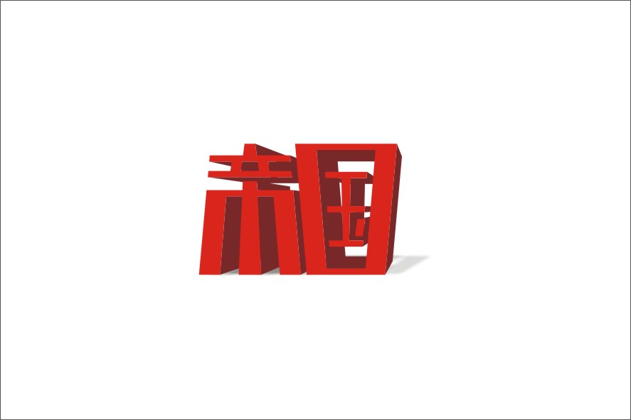 90+ You'll love these interesting Chinese font design