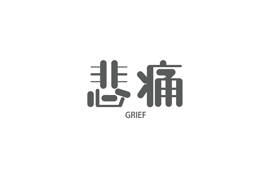 100+ Excellent Custom Chinese Font Logo Design Collection