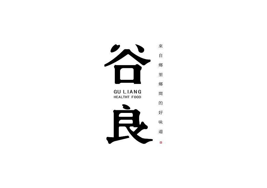 chinesefontdesign.com 2016 08 11 21 25 52 88+ Awesome Chinese Font Style Logo Design