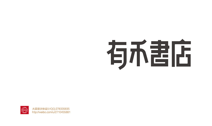 88+ Awesome Chinese Font Style Logo Design