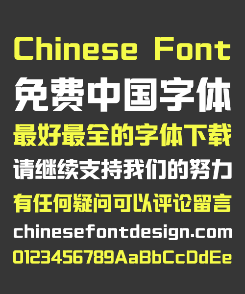 chinesefontdesign.com 2016 08 12 18 04 11 Take off&Good luck Creative Bold Figure Chinese Font Simplified Chinese Fonts Simplified Chinese Font Bold Figure Chinese Font