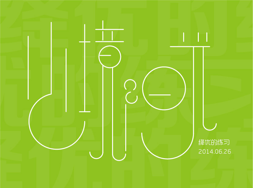 80+ Ideas of Best Chinese Font logos 2016