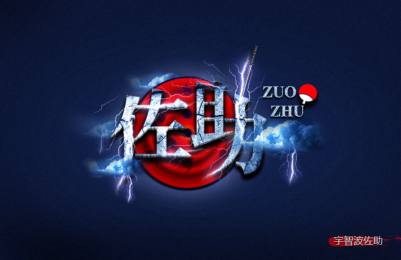 18 Super Cool Naruto Chinese font design