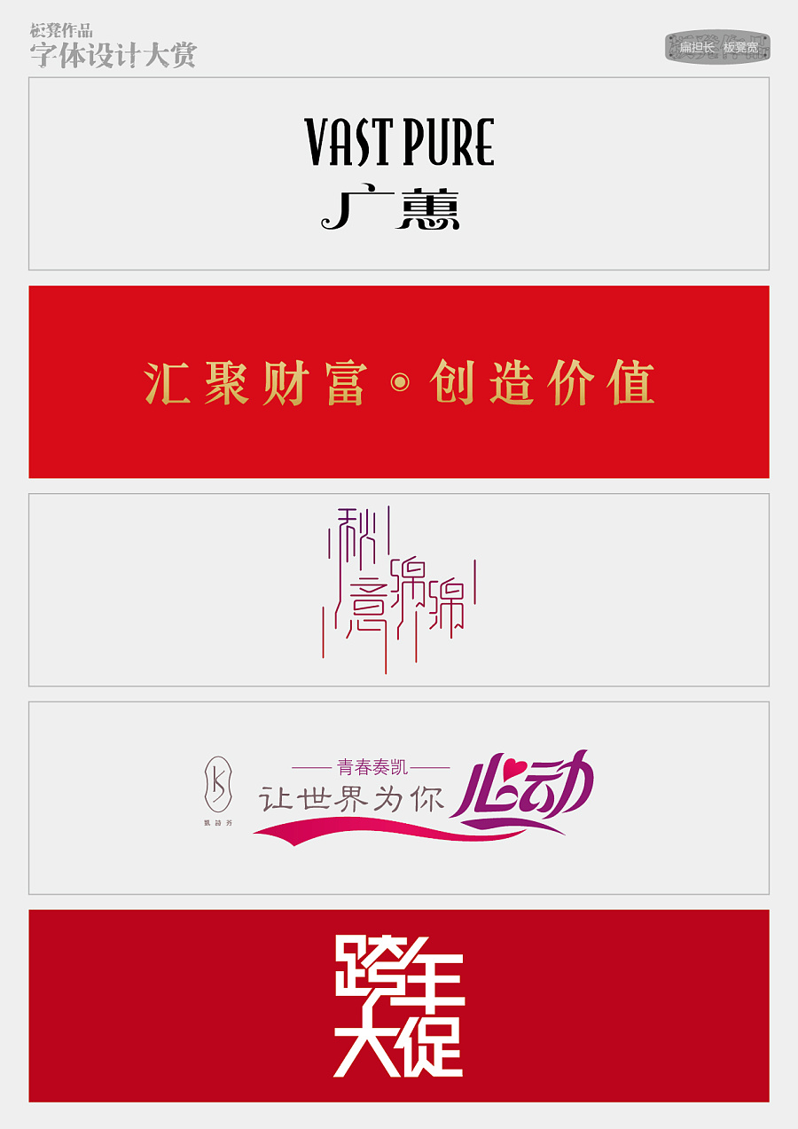 120+ Badge Chinese Font Logo Design for Inspiration