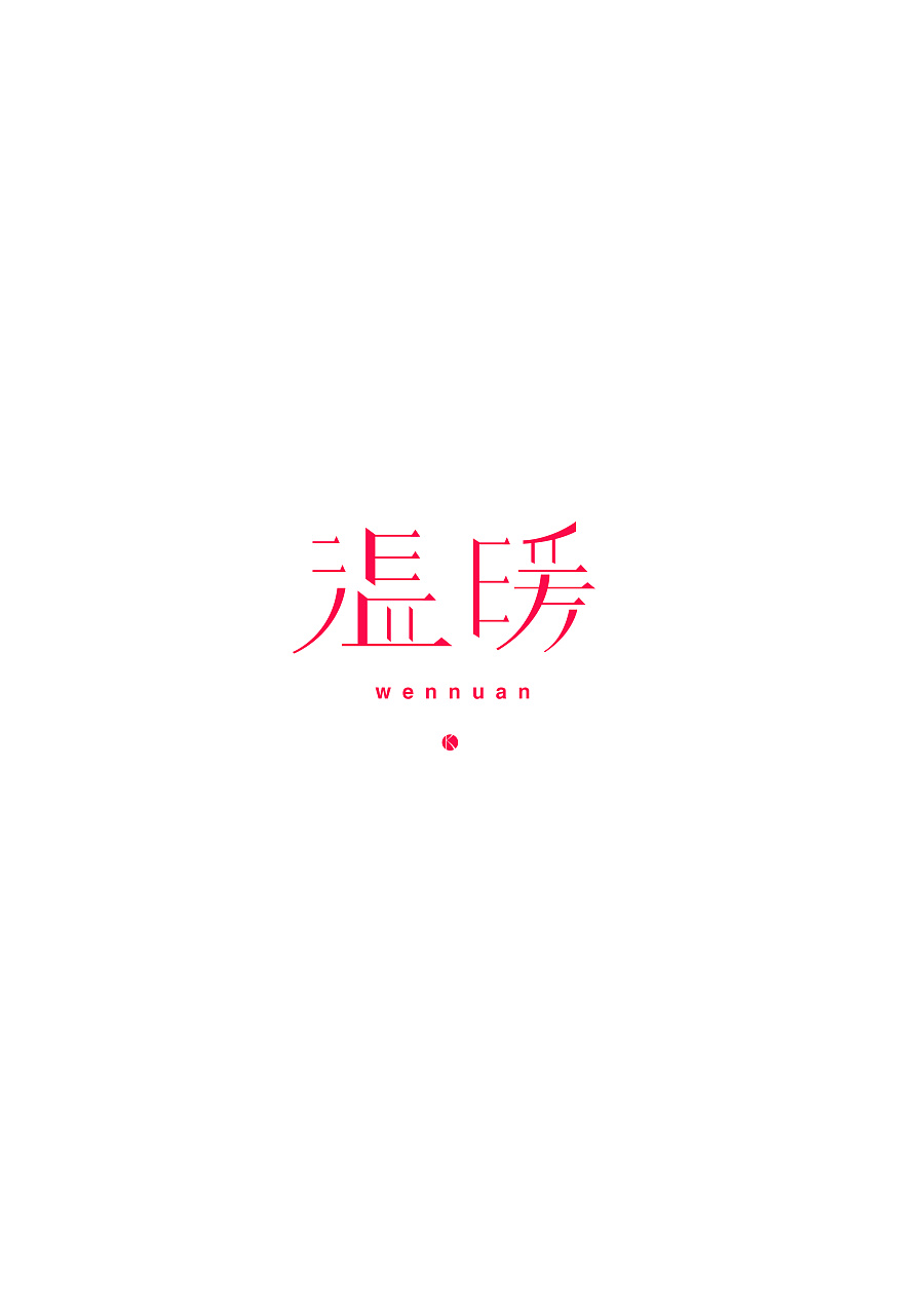 chinesefontdesign.com 2016 08 14 19 40 40 100 Collection of Creative Chinese Font Logo Design Inspiration