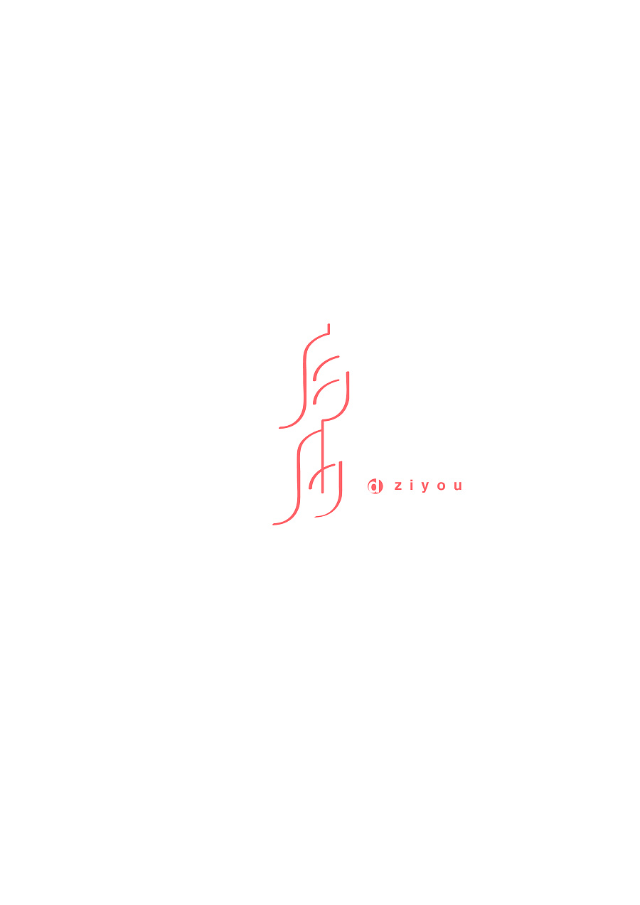 100 Collection of Creative Chinese Font Logo Design Inspiration