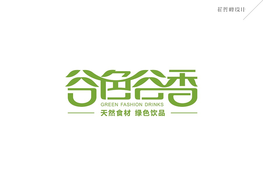 chinesefontdesign.com 2016 08 14 19 40 46 100 Collection of Creative Chinese Font Logo Design Inspiration