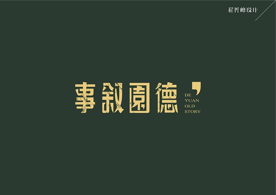 chinesefontdesign.com 2016 08 14 19 40 50 100 Collection of Creative Chinese Font Logo Design Inspiration