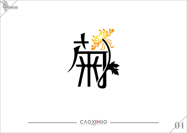 chinesefontdesign.com 2016 08 15 20 36 55 155 Very creative Chinese font style design