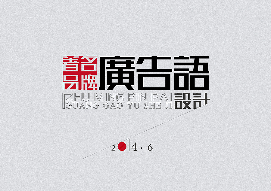 155 Very creative Chinese font style design