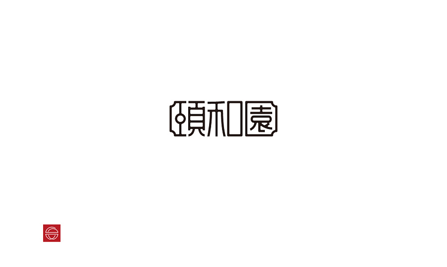 chinesefontdesign.com 2016 08 16 21 32 40 130+ Chinese Font Style Design : Weekly Design Inspiration