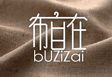 chinesefontdesign.com 2016 08 16 21 39 48 80 Examples of Inspirational Chinese Font Logo Design
