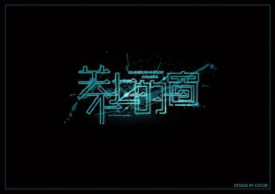 80 Examples of Inspirational Chinese Font Logo Design