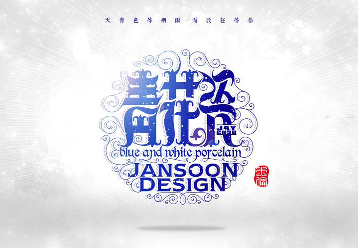 chinesefontdesign.com 2016 08 17 20 59 13 70 Wonderful Chinese font design, you will love them!