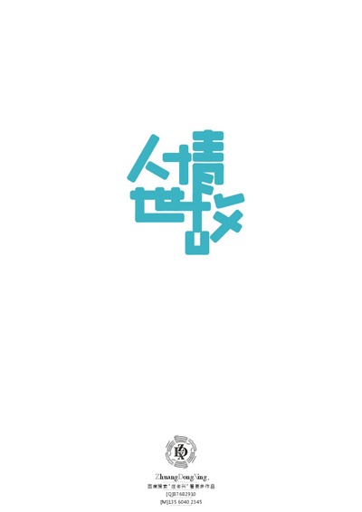 chinesefontdesign.com 2016 08 17 21 27 55 You can not miss the 220 Chinese font design case