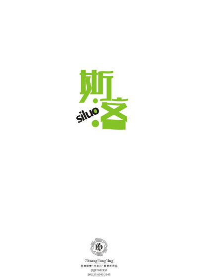 chinesefontdesign.com 2016 08 17 21 28 06 You can not miss the 220 Chinese font design case
