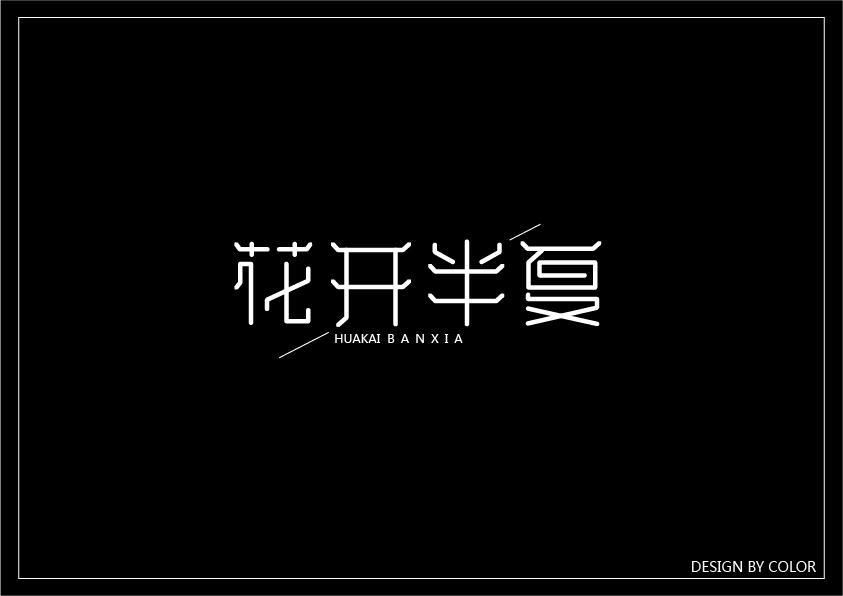 chinesefontdesign.com 2016 08 19 19 36 33 180+ Wonderful idea, classic Chinese font design