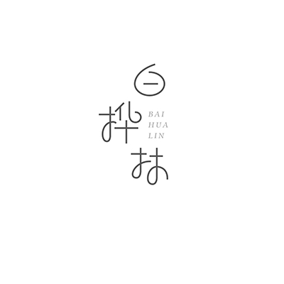 180+ Wonderful idea, classic Chinese font design