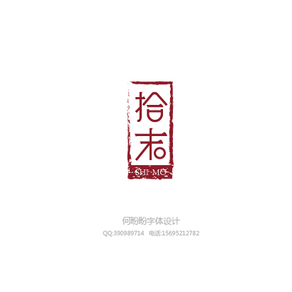 180+ Wonderful idea, classic Chinese font design