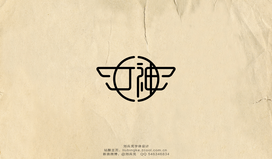 chinesefontdesign.com 2016 08 20 19 58 59 36 Retro style Chinese font design reference