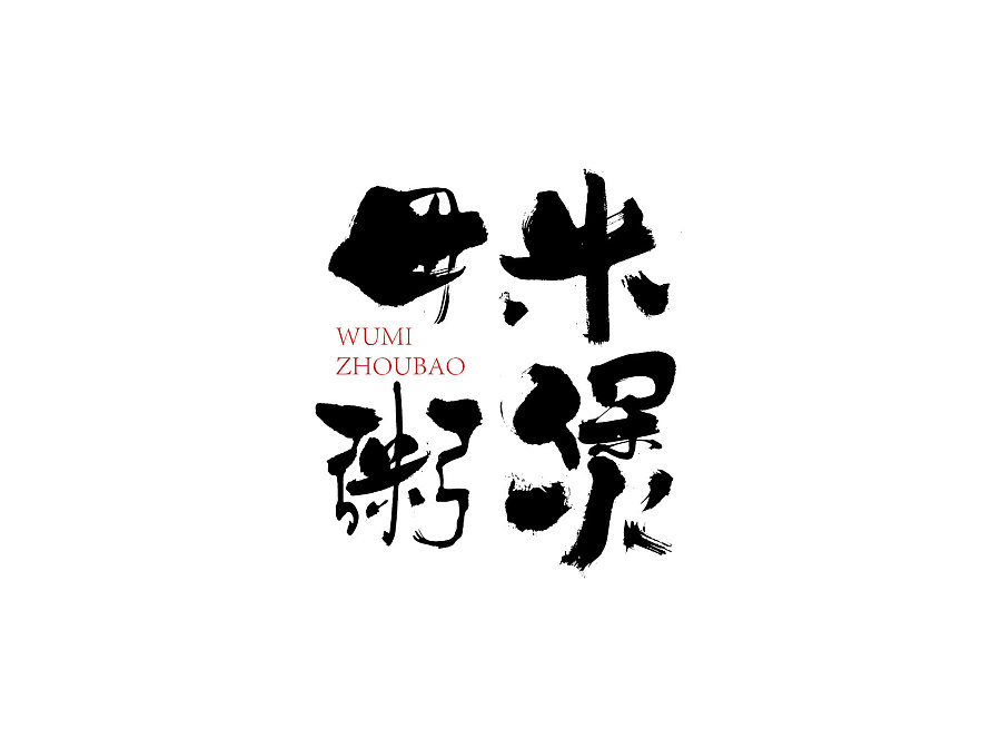200+ Creative Showcase of Impossible Chinese Font Logo