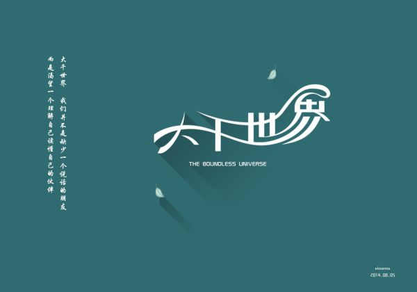 108 Cool Chinese Font Style Designs That Will Truly Inspire You