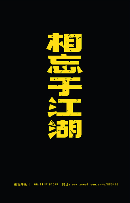 chinesefontdesign.com 2016 08 21 20 21 10 China Poster title font style design appreciation