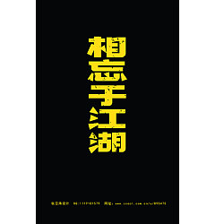 Permalink to China Poster title font style design appreciation