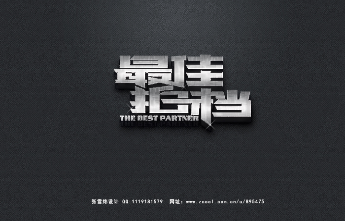 chinesefontdesign.com 2016 08 21 20 21 18 China Poster title font style design appreciation