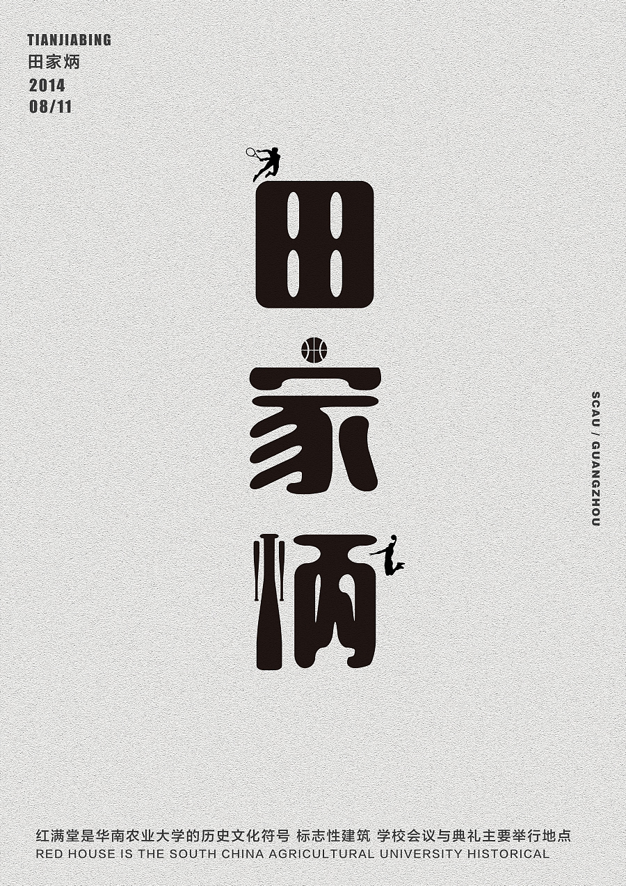 141 Amazing Number! Chinese Font Style Design Case