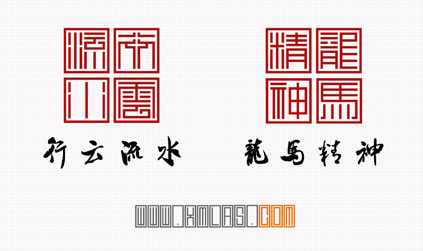 chinesefontdesign.com 2016 08 23 20 29 58 170 Wonderful creative, Chinese style font design case