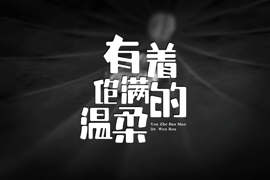 chinesefontdesign.com 2016 08 23 20 30 14 170 Wonderful creative, Chinese style font design case