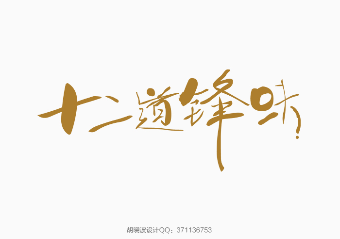 chinesefontdesign.com 2016 08 23 20 55 17 180+ Youll love their creative Chinese style design